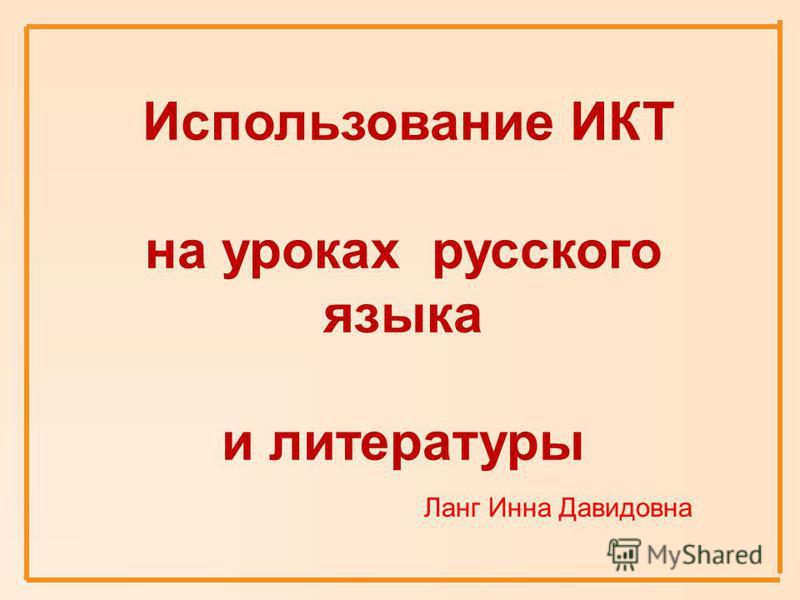 Использование ИКТ на уроках русского языка и литературы Ланг Инна Давидовна