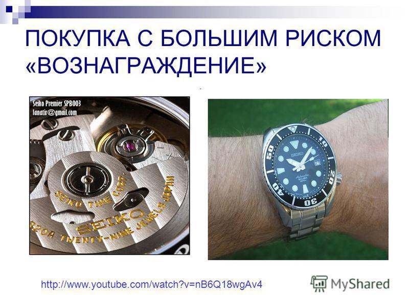 ПОКУПКА С БОЛЬШИМ РИСКОМ «ВОЗНАГРАЖДЕНИЕ» http://www.youtube.com/watch?v=nB6Q18wgAv4