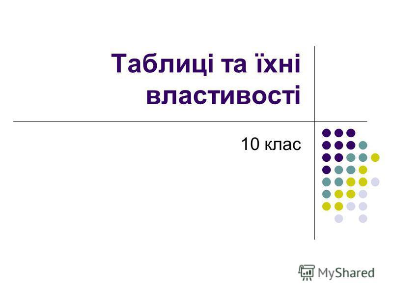 Таблиці та їхні властивості 10 клас