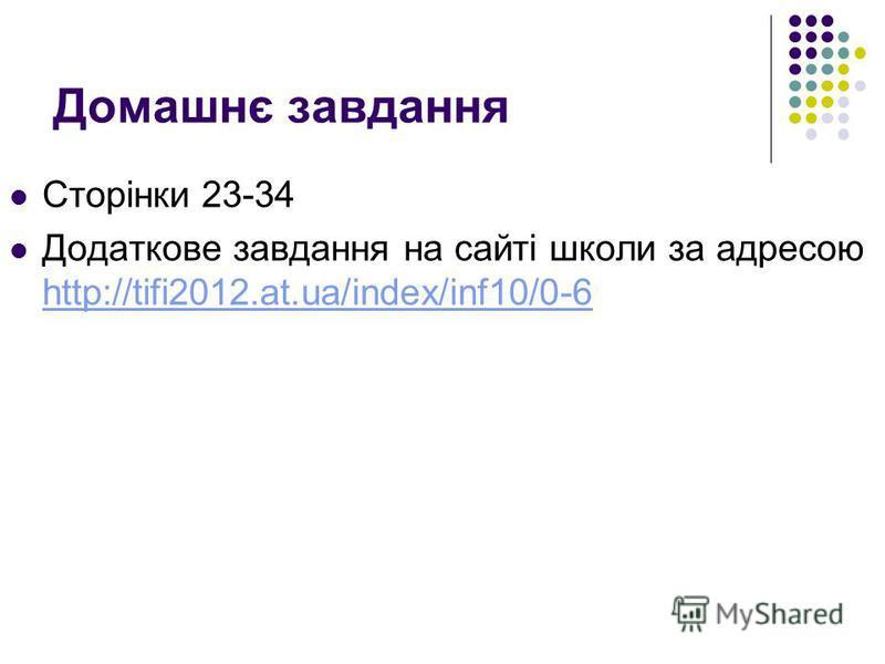 Домашнє завдання Сторінки 23-34 Додаткове завдання на сайті школи за адресою http://tifi2012.at.ua/index/inf10/0-6 http://tifi2012.at.ua/index/inf10/0-6