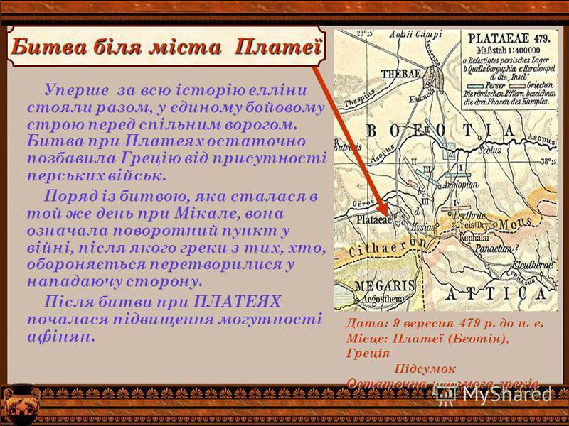 Уперше за всю історію елліни стояли разом, у єдиному бойовому строю перед спільним ворогом. Битва при Платеях остаточно позбавила Грецію від присутності перських військ. Поряд із битвою, яка сталася в той же день при Мікале, вона означала поворотний