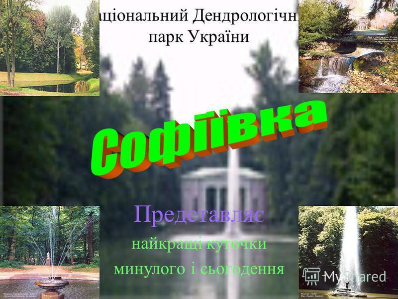 Національний Дендрологічний парк України Представляє найкращі куточки минулого і сьогодення