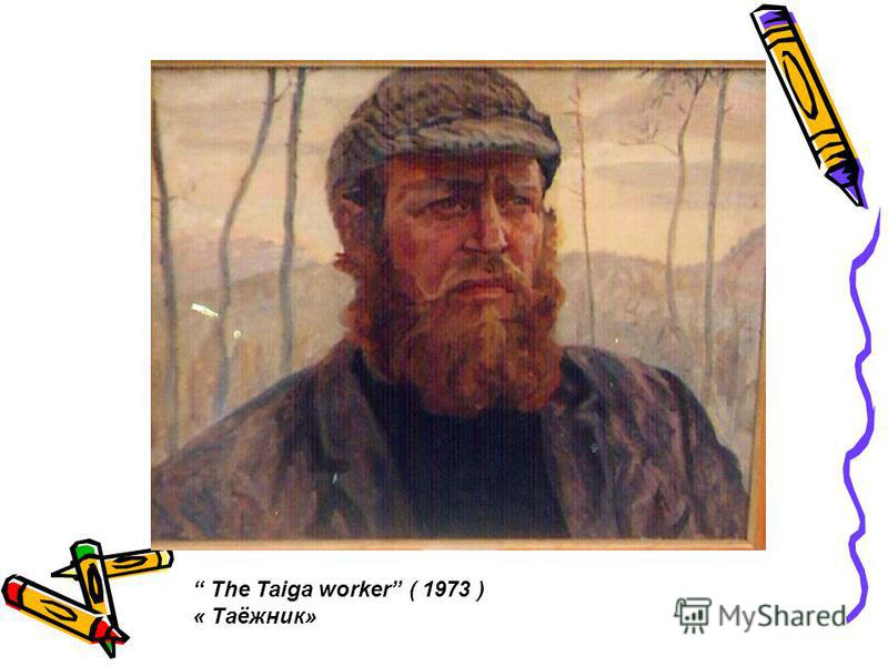 The Taiga worker ( 1973 ) « Таёжник»
