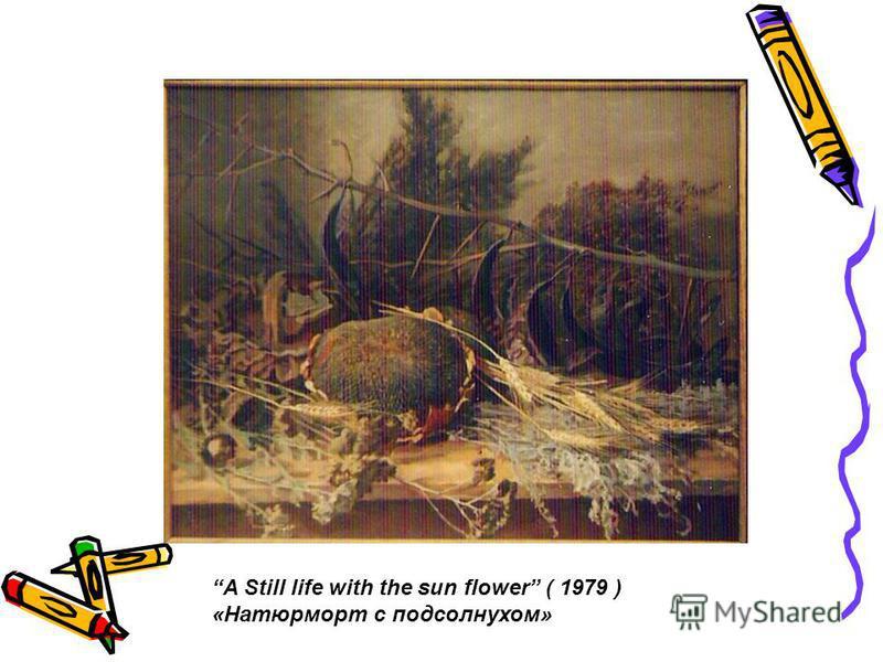 A Still life with the sun flower ( 1979 ) «Натюрморт с подсолнухом»