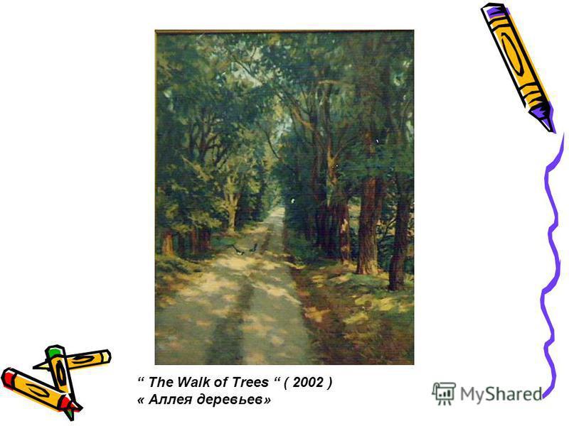 The Walk of Trees ( 2002 ) « Аллея деревьев»