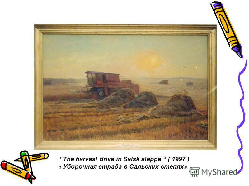 The harvest drive in Salsk steppe ( 1997 ) « Уборочная страда в Сальских степях»