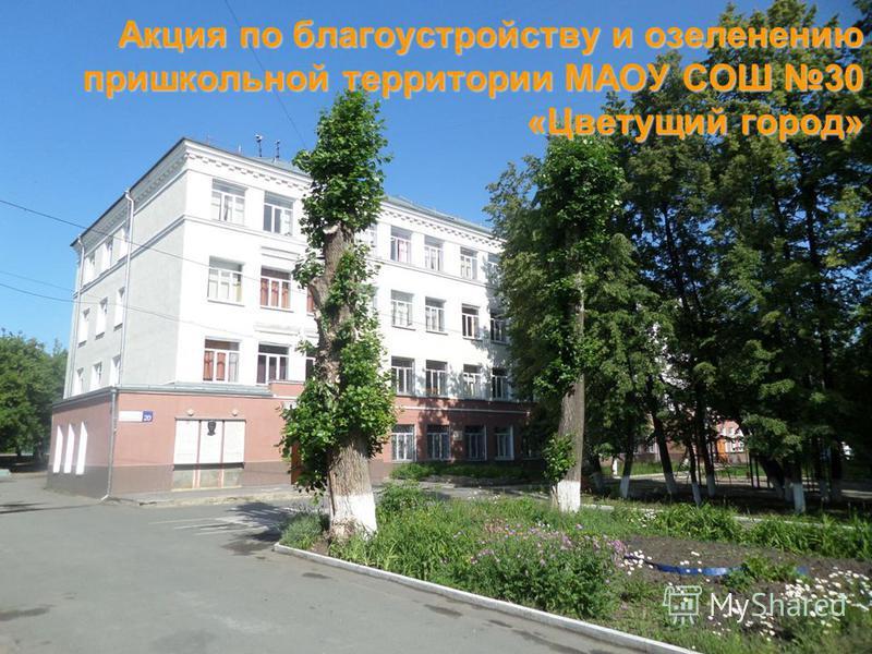 Акция по благоустройству и озеленению пришкольной территории МАОУ СОШ 30 «Цветущий город»