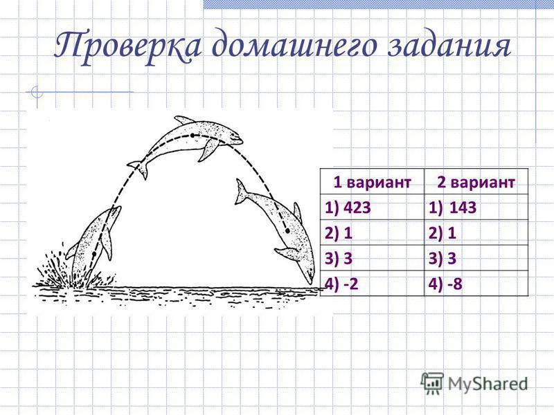 Проверка домашнего задания 1 вариант 2 вариант 1) 4231)143 2) 1 3) 3 4) -24) -8