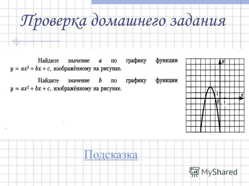 Проверка домашнего задания Подсказка