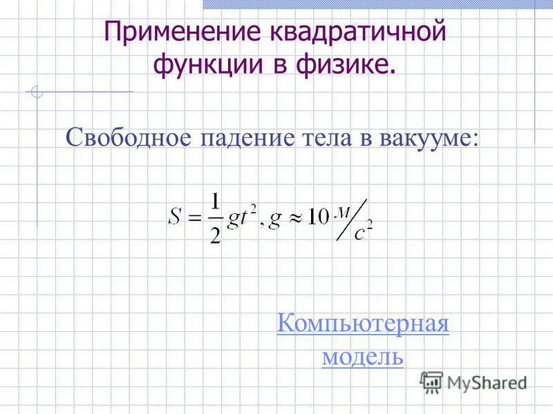Применение квадратичной функции в физике. Свободное падение тела в вакууме: Компьютерная модель