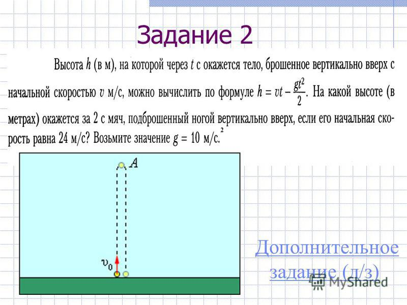Задание 2 2 Дополнительное задание (д/з)Дополнительное задание (д/з)