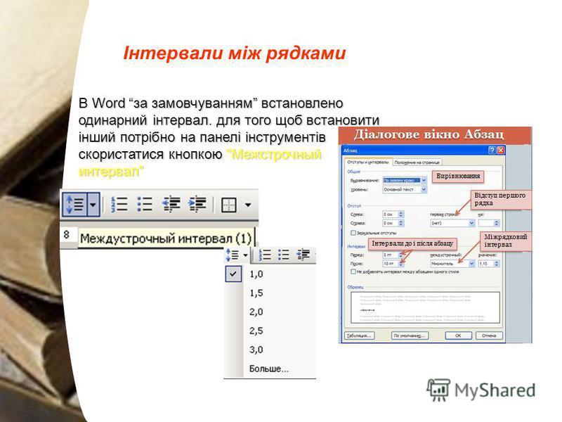 Інтервали між рядками В Word за замовчуванням встановлено одинарний інтервал. для того щоб встановити інший потрібно на панелі інструментів скористатися кнопкою Межстрочный интервал