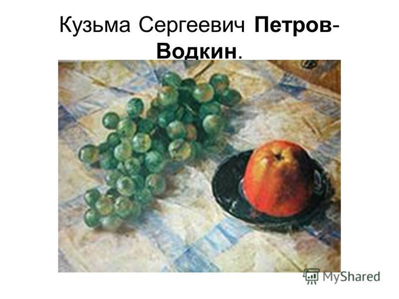 Кузьма Сергеевич Петров- Водкин.