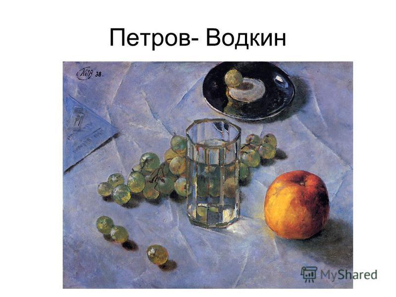 Петров- Водкин