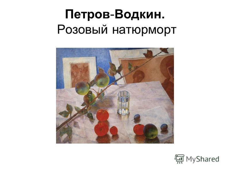 Петров-Водкин. Розовый натюрморт