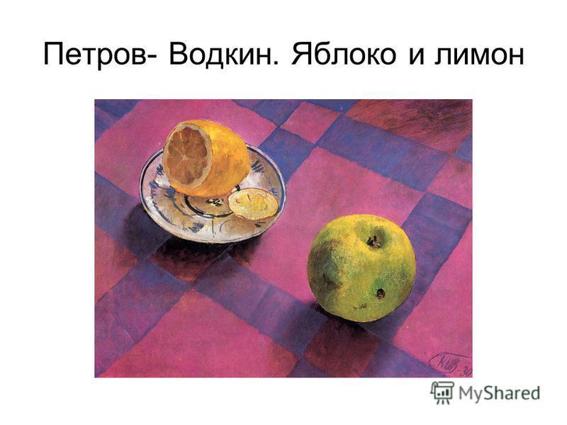 Петров- Водкин. Яблоко и лимон
