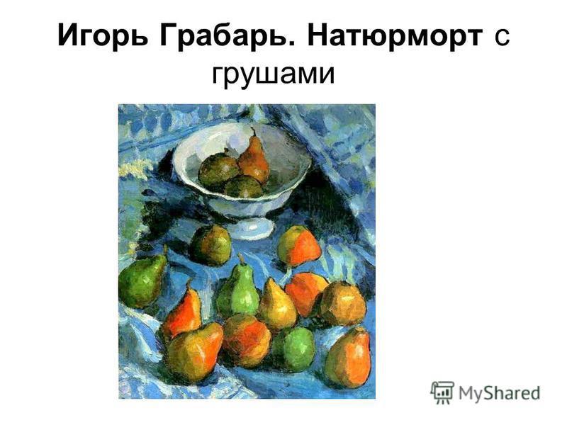Игорь Грабарь. Натюрморт с грушами