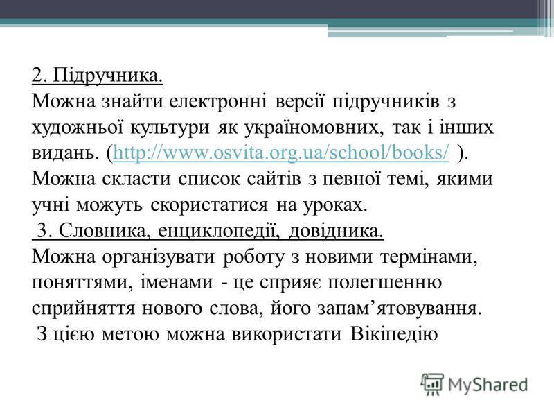 Ресурси мережі Інтернет можуть бути використані у якості: 1. Музею. Немає можливості поїхати на екскурсію? Можна зробити віртуальні екскурсії по всім музеям світу Щоб відвідати музеї України, які мають свої сторінки в Інтернеті, можна скористатися ре