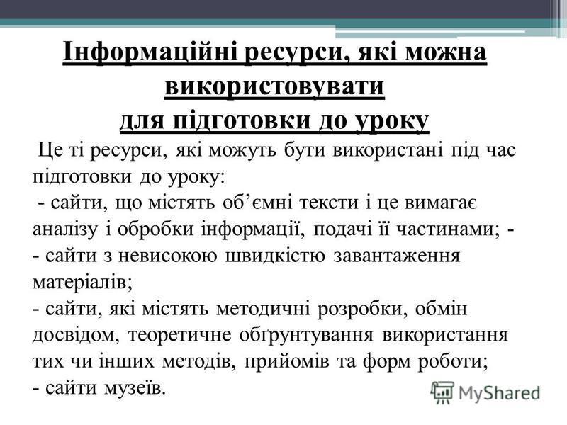 Інформаційні ресурси, які також можна використати на уроках: Сайт http://hisvostok.ru/ - Мистецтво країн Сходуhttp://hisvostok.ru/ Сайт http://www.moscowkremlin.ru - «Московський Кремль»http://www.moscowkremlin.ru Сайт http://nesusvet.narod.ru/ico/ -