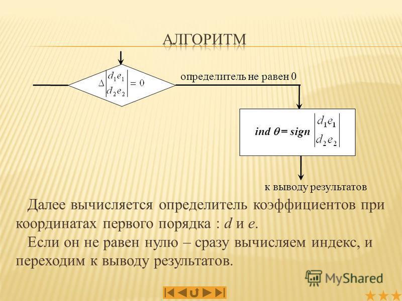 Далее вычисляется определитель коэффициентов при координатах первого порядка : d и e. Если он не равен нулю – сразу вычисляем индекс, и переходим к выводу результатов. определитель не равен 0 ind = sign к выводу результатов