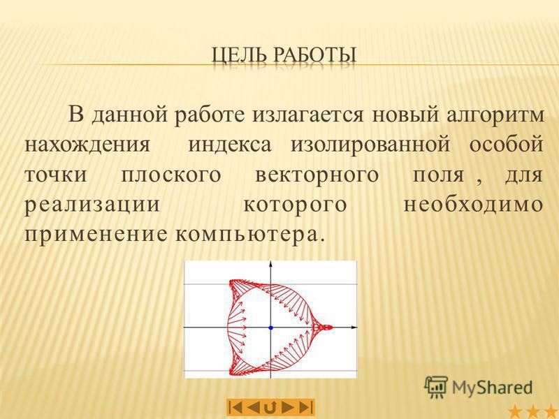 В данной работе излагается новый алгоритм нахождения индекса изолированной особой точки плоского векторного поля, для реализации которого необходимо применение компьютера.