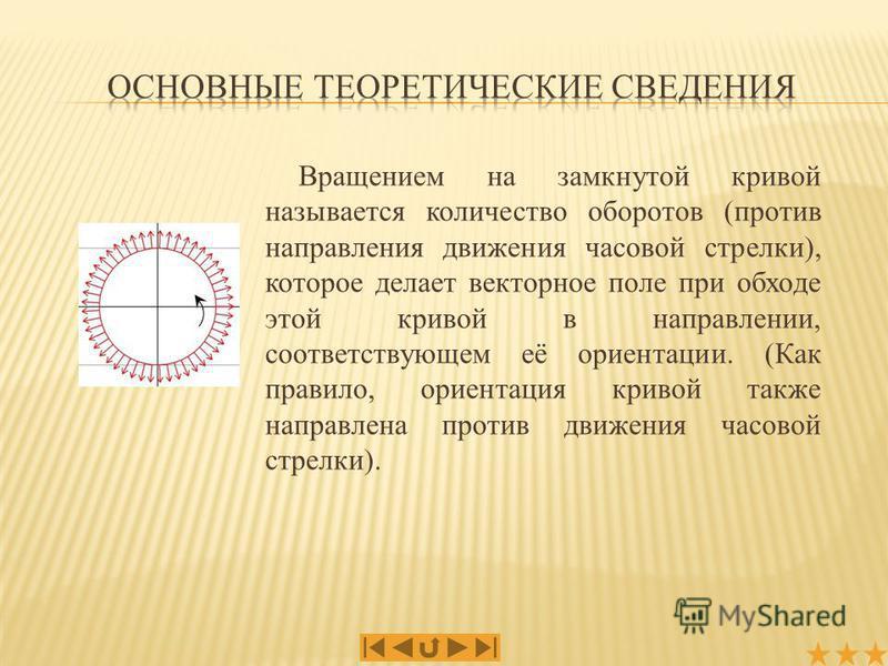 Вращением на замкнутой кривой называется количество оборотов (против направления движения часовой стрелки), которое делает векторное поле при обходе этой кривой в направлении, соответствующем её ориентации. (Как правило, ориентация кривой также напра