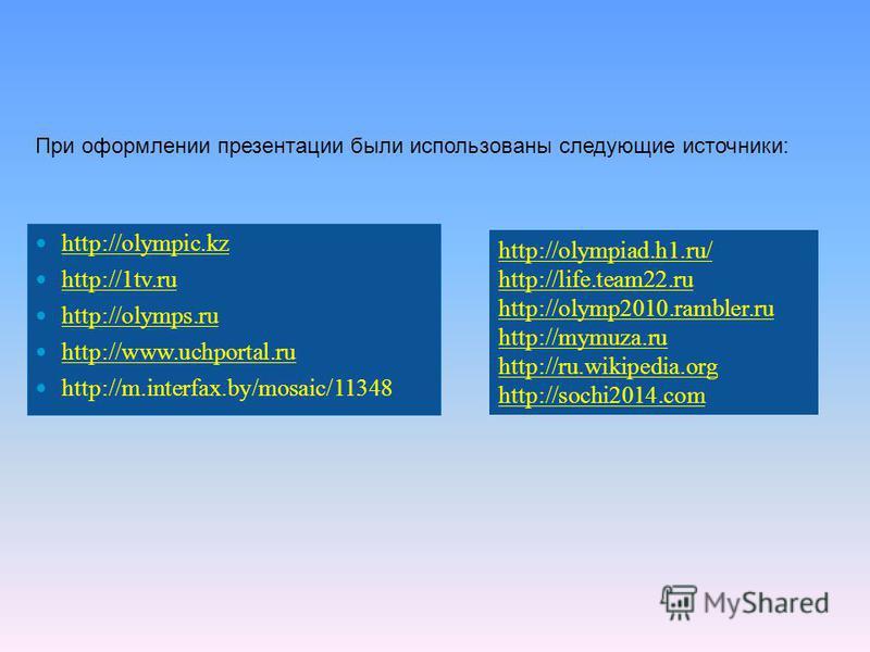 http://olympic.kz http://olympic.kz http://1tv.ru http://1tv.ru http://olymps.ru http://olymps.ru http://www.uchportal.ru http://m.interfax.by/mosaic/11348 При оформлении презентации были использованы следующие источники: http://olympiad.h1.ru/ http: