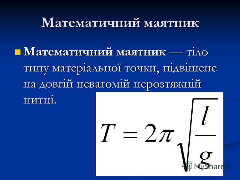 Математичний маятник Математичний маятник тіло типу матеріальної точки, підвішене на довгій невагомій нерозтяжній нитці. Математичний маятник тіло типу матеріальної точки, підвішене на довгій невагомій нерозтяжній нитці.