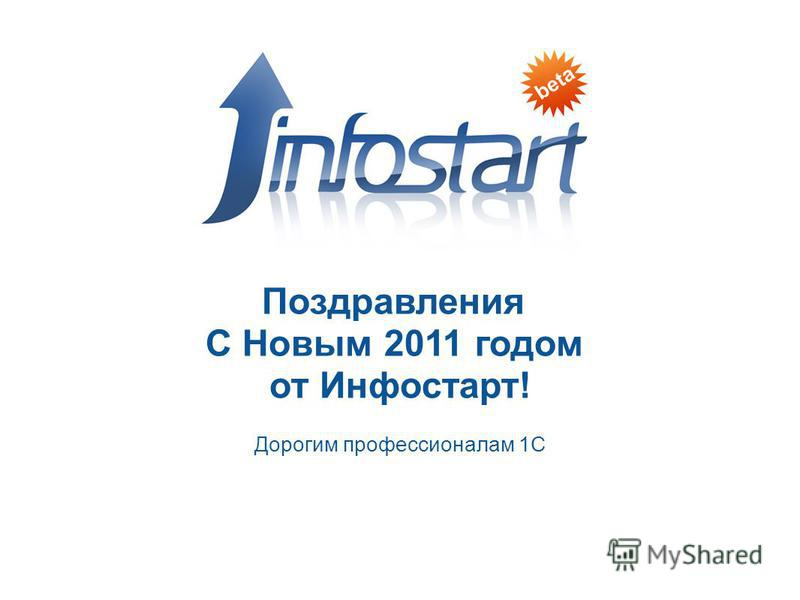 Дорогим профессионалам 1С Поздравления С Новым 2011 годом от Инфостарт!