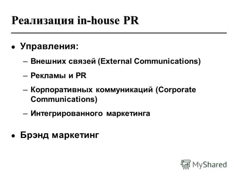 Реализация in-house PR Управления: –Внешних связей (External Communications) –Рекламы и PR –Корпоративных коммуникаций (Corporate Communications) –Интегрированного маркетинга Брэнд маркетинг