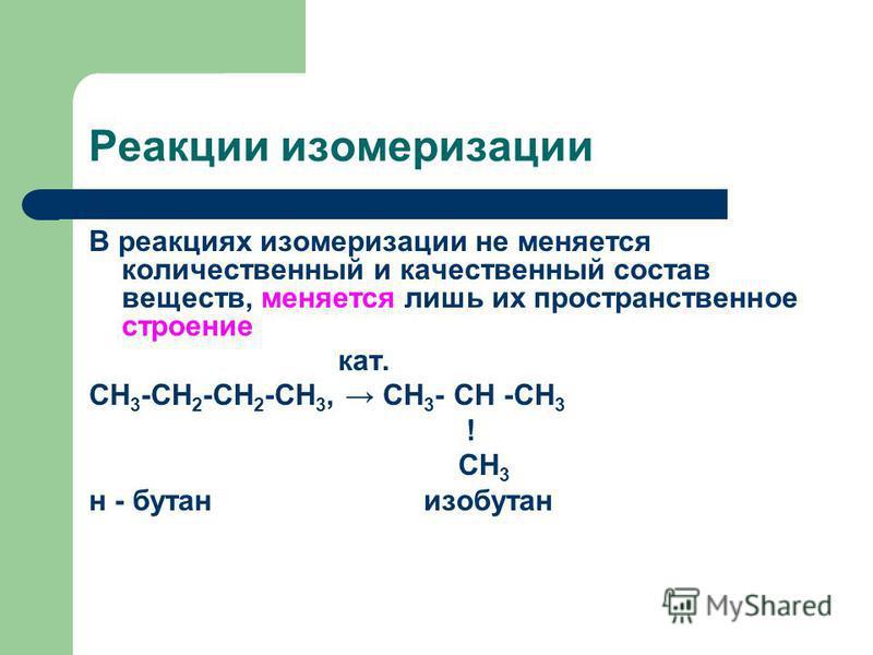 Реакции изомеризации В реакциях изомеризации не меняется количественный и качественный состав веществ, меняется лишь их пространственное строение кат. СН 3 -СН 2 -СН 2 -СН 3, СН 3 - СН -СН 3 ! СН 3 н - бутан изобутан