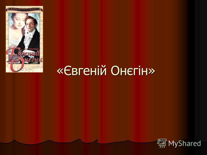 «Євгеній Онєгін»
