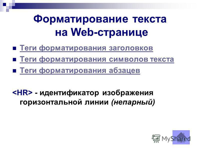 Форматирование текста на Web-странице Теги форматирования заголовков Теги форматирования символов текста Теги форматирования абзацев - идентификатор изображения горизонтальной линии (непарный)