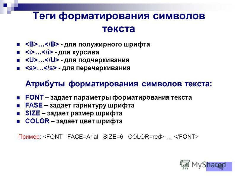 Теги форматирования символов текста … - для полужирного шрифта … - для курсива … - для подчеркивания … - для перечеркивания Атрибуты форматирования символов текста: FONT – задает параметры форматирования текста FASE – задает гарнитуру шрифта SIZE – з
