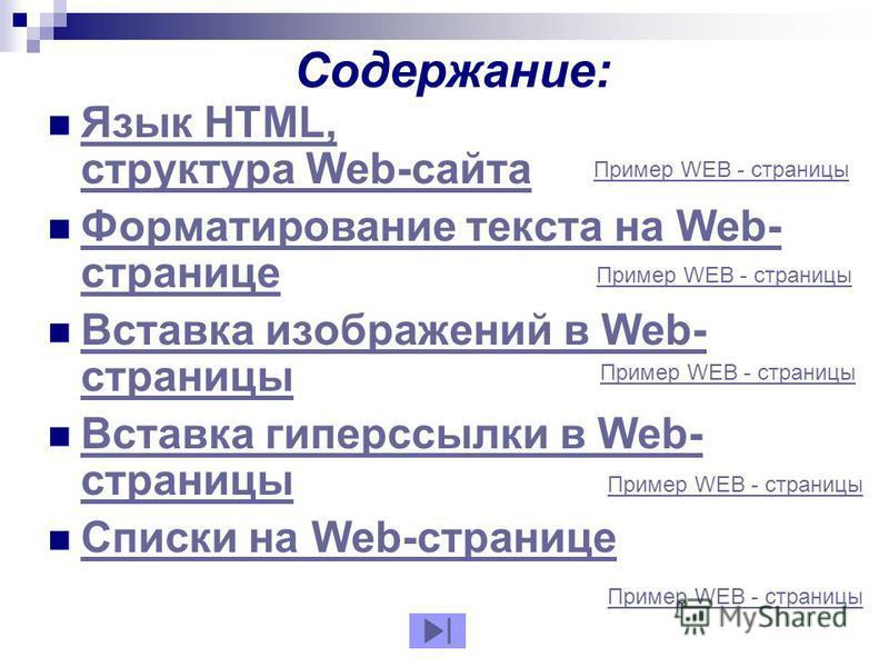 Содержание: Язык HTML, структура Web-сайта Язык HTML, структура Web-сайта Форматирование текста на Web- странице Форматирование текста на Web- странице Вставка изображений в Web- страницы Вставка изображений в Web- страницы Вставка гиперссылки в Web-