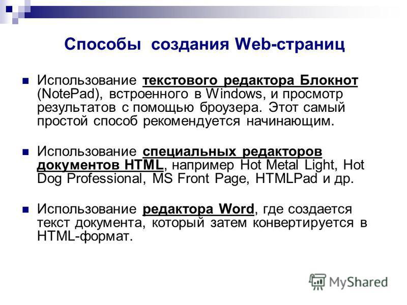 Способы создания Web-страниц Использование текстового редактора Блокнот (NotePad), встроенного в Windows, и просмотр результатов с помощью броузера. Этот самый простой способ рекомендуется начинающим. Использование специальных редакторов документов H
