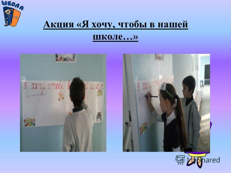 Акция «Я хочу, чтобы в нашей школе…»