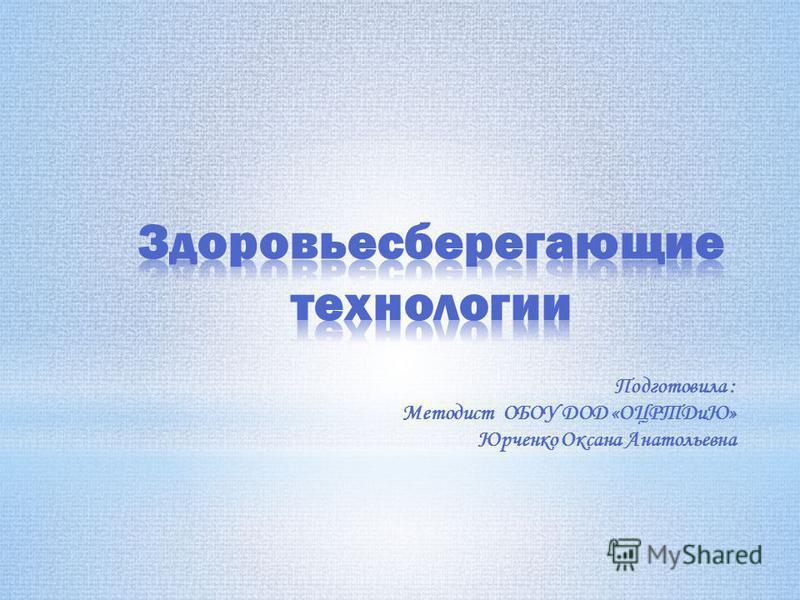 Подготовила : Методист ОБОУ ДОД «ОЦРТДиЮ» Юрченко Оксана Анатольевна