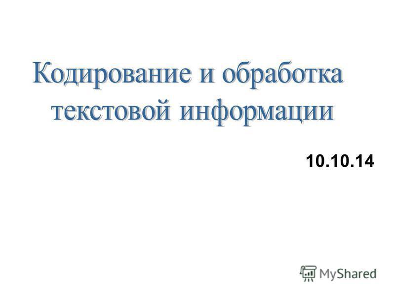 10.10.14