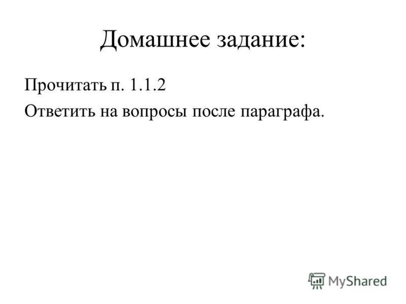 Домашнее задание: Прочитать п. 1.1.2 Ответить на вопросы после параграфа.