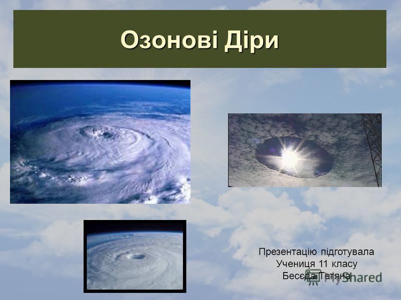 Озонові Діри Презентацію підготувала Учениця 11 класу Бесєда Тетяна