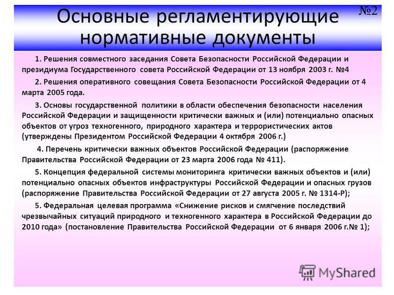 Основные регламентирующие нормативные документы 1. Решения совместного заседания Совета Безопасности Российской Федерации и президиума Государственного совета Российской Федерации от 13 ноября 2003 г. 4 2. Решения оперативного совещания Совета Безопа