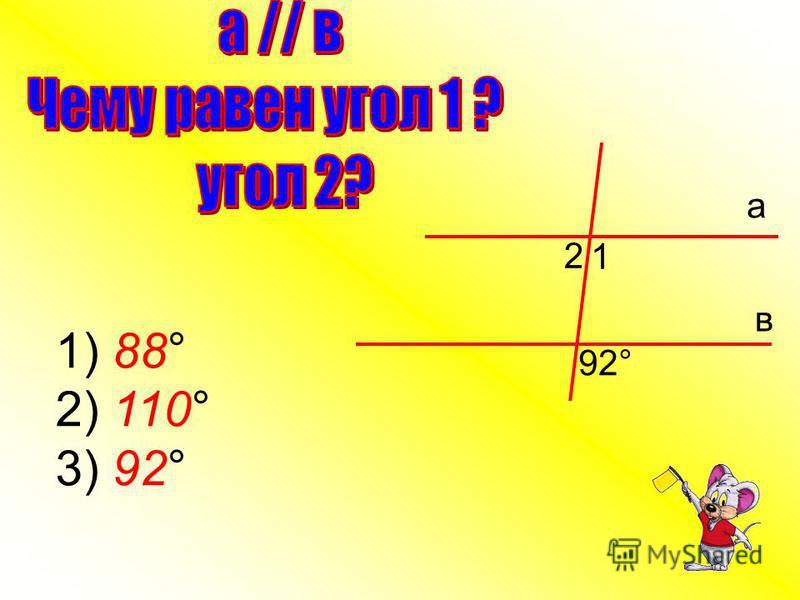 1) 88° 2) 110° 3) 92° а в 92° 2 1