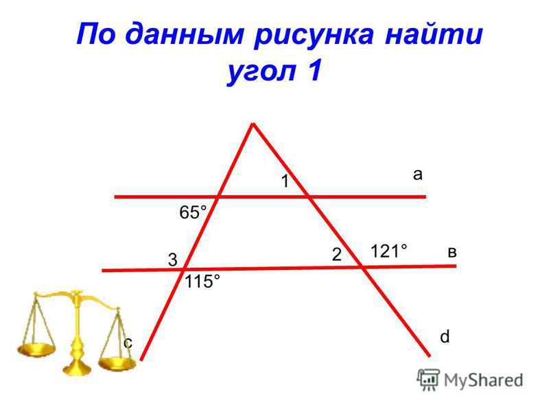 По данным рисунка найти угол 1 65° 3 1 2 121° 115° а в с d