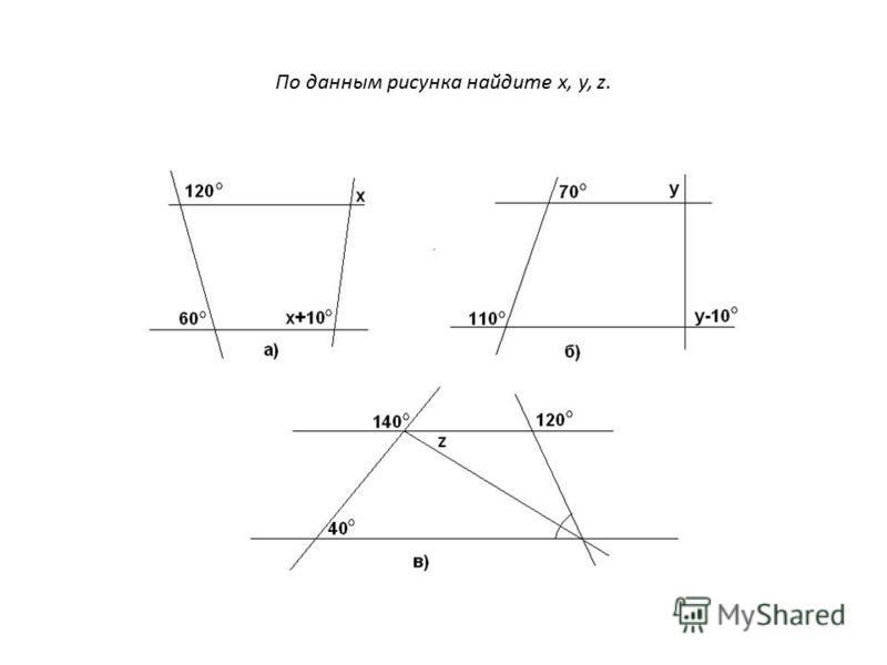 По данным рисунка найдите x, y, z.