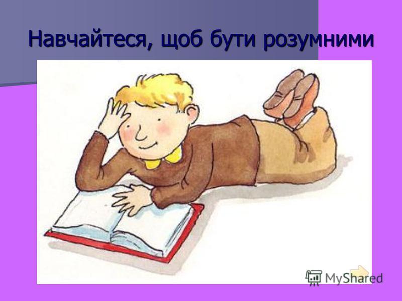 Навчайтеся, щоб бути розумними