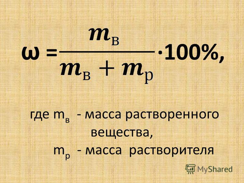 ω = 100%, где m в - масса растворенного вещества, m р - масса растворителя