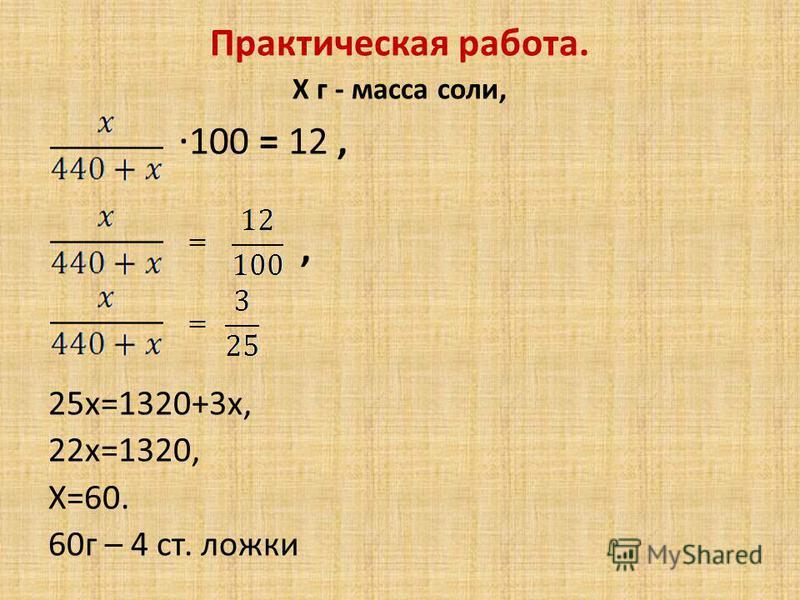 Практическая работа. X г - масса соли, 100 = 12,, 25x=1320+3x, 22x=1320, X=60. 60 г – 4 ст. ложки