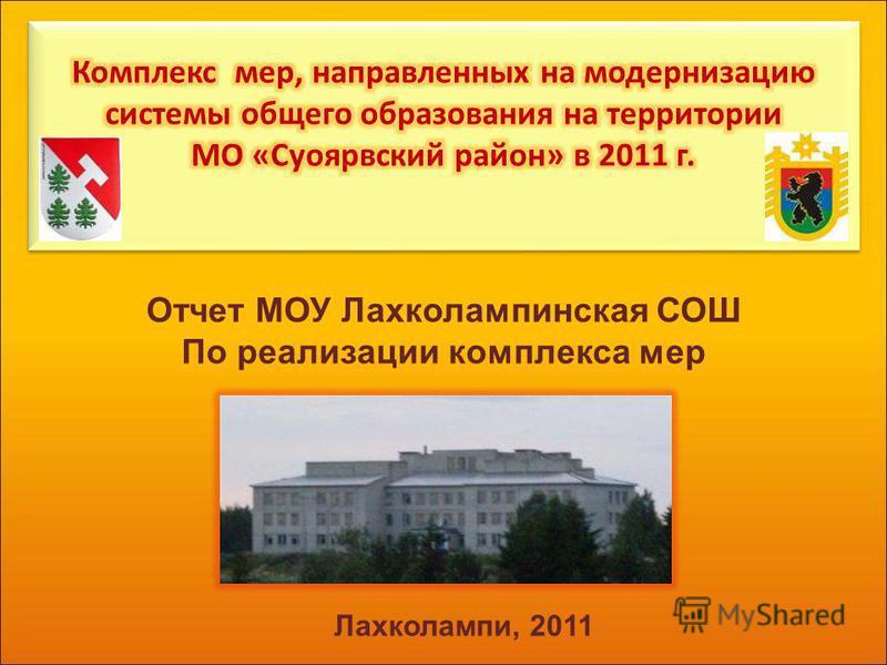 Отчет МОУ Лахколампинская СОШ По реализации комплекса мер Лахколампи, 2011