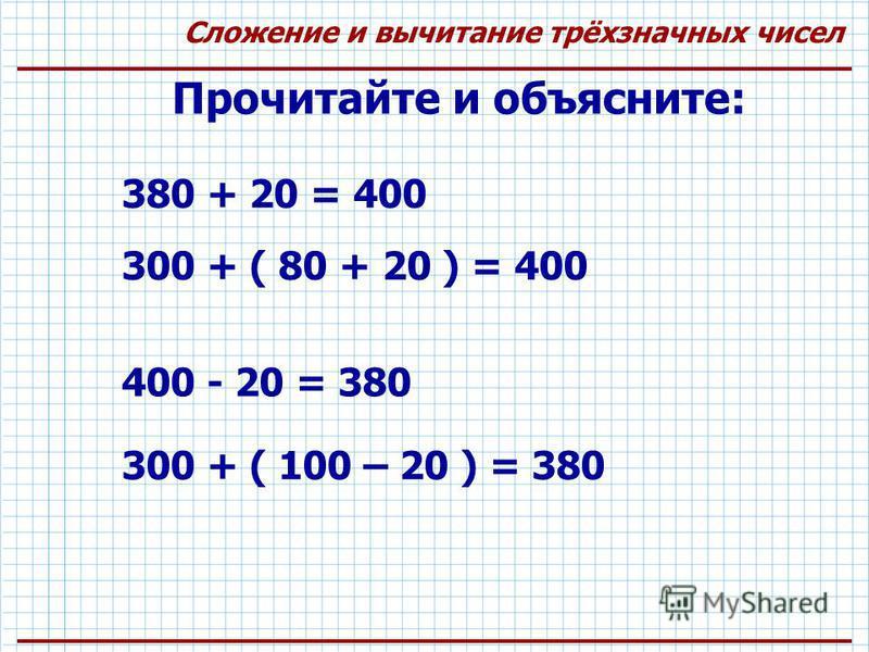 Прочитайте и объясните: 380 + 20 = 400 300 + ( 80 + 20 ) = 400 400 - 20 = 380 300 + ( 100 – 20 ) = 380